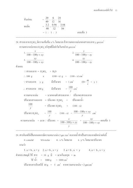 เรียนเคมีที่บ้าน
