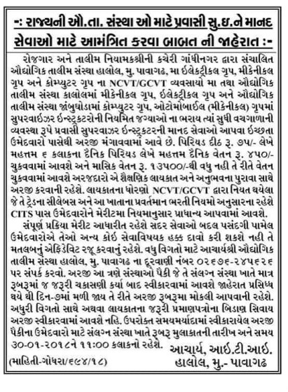 Gujarat Educational News 17-01-2018