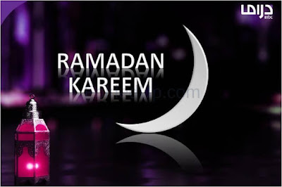 Ramadhan Kareem 2016 greeting cards wallpaper