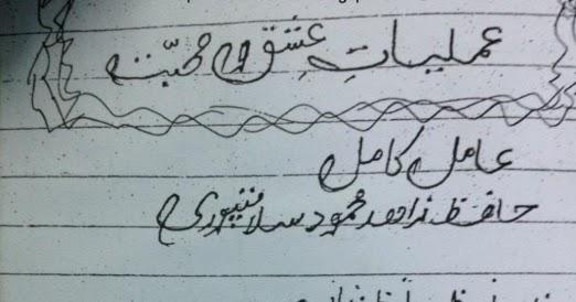 Amliyat Ishq O Mohabbat Book Pdf