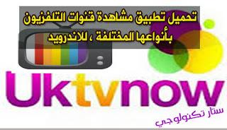تحميل تطبيق يو كي تي في ناو لمشاهدة قنوات التلفزيون والمباريات   uktvnow tv للاندرويد مجانا