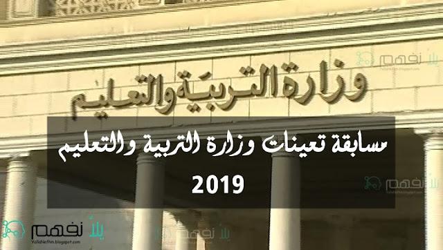 وزارة التربية والتعليم تعلن عن مسابقة التعاقدات الجديدة 2019