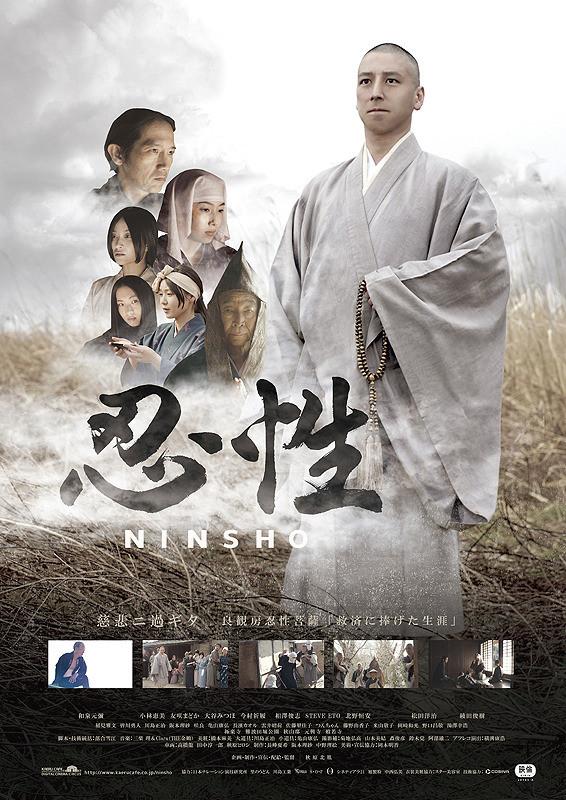Sinopsis Ninsho / 忍性 NINSHO (2017) - Film Jepang