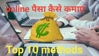 ऑनलाइन से पैसा कैसे कमाएं , how to earn money online,