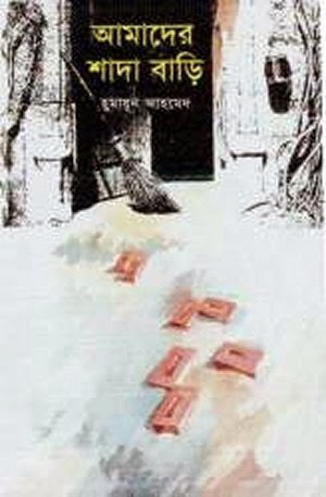 Bangla Novel Amader Sada Bari by  Humayun Ahmed