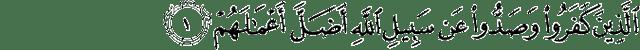 Surat Muhammad ayat 1
