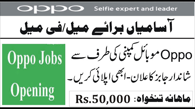 Oppo Mobile Jobs 2019 Online Apply