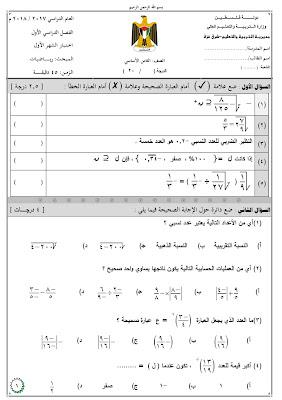امتحان رياضيات - الصف الثامن الاساسي