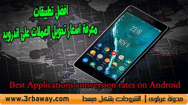 افضل تطبيقات معرفة اسعار تحويل العملات على اندرويد Best Applications conversion rates on Android