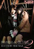 School Girls 2 Hasegawa Natsuki Sakuraba Urea