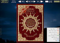 Quran Flash Tajweed Software untuk membaca Al Alquran Flash Tajweed Software untuk membaca Al-Quran di PC/Laptop