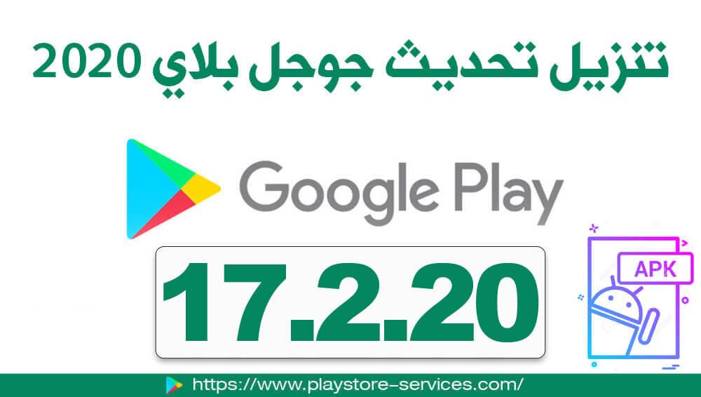 تحديث جوجل بلاي 2020 - تنزيل Google Play Store 17.2.20-all APK