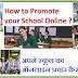 How to Promote your School Online ? अपने स्कूल का ऑनलाइन प्रचार कैसे करें ?