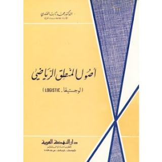 تحميل أصول المنطق الرياضي - محمد ثابت الفندي pdf