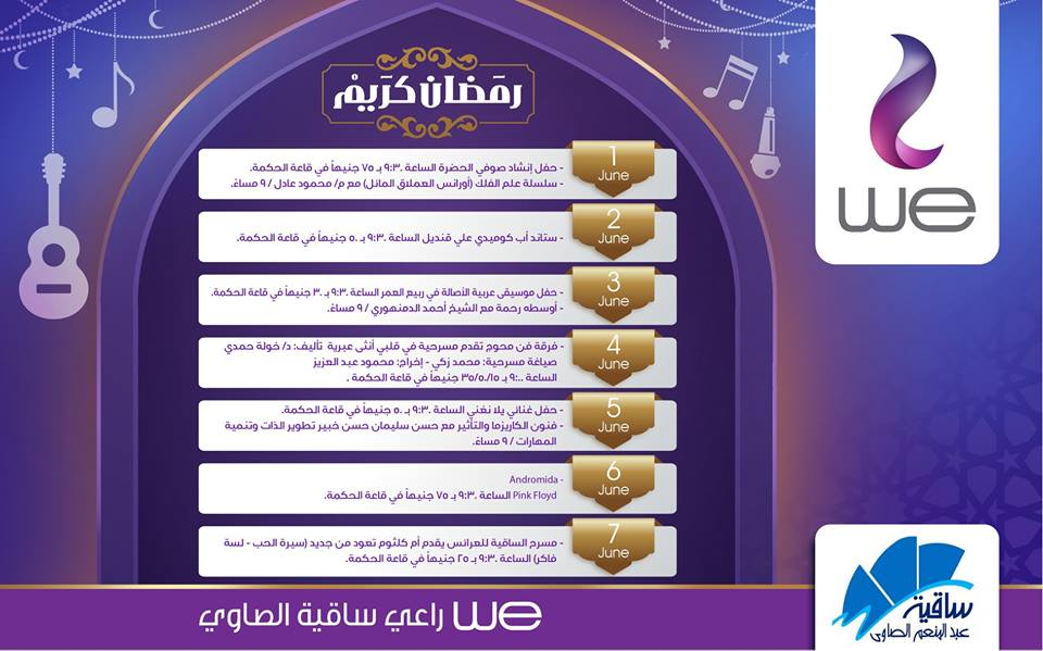 جدول حفلات ساقية الصاوى من 1 يونيو حتى 7 يونيو 2018
