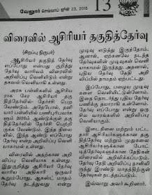 tamilnadu tet exam 2015 announcement news updates