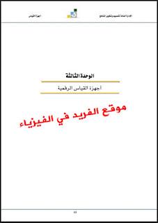 تحميل كتاب أجهزة القياس الرقمية pdf ، Digital Of Measuring Instruments ، كتب أجهزة القياس