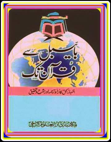 Izhar Ul Haq Book In Urdu