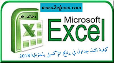 كيفية انشاء جداول في برنامج الإكسيل Excel باحترافية 2018 | وظائف ناو