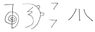 Traditional and Simplified Usui Reiki Symbols