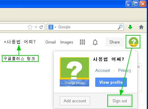 구글 제품 사용법: 로그인 / 로그아웃 (싸인인 / 싸인아웃)하는 방법