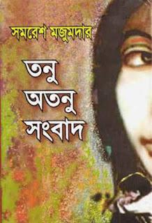 Tonu Atonu Shongbad by Shomoresh Majumdar