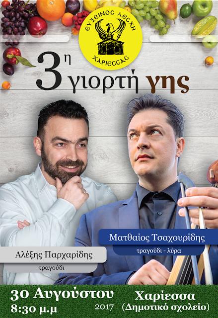 Ένα ταξίδι από τον Πόντο στην Μακεδονία θα παρουσιάσει η «3η ΓιορτήΓης» που διοργανώνει η Εύξεινος Λέσχη Χαρίεσσας την Τετάρτη 30 Αυγούστου 2017 .Αφισα-προγραμμα.