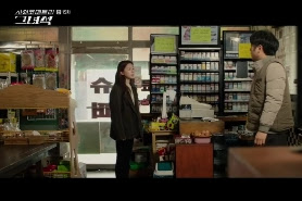 Sinopsis He Is Psychometric Episode 15 Part 3