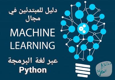 دليل للمبتدئين في مجال تعلم الآلة عبر لغة البرمجة  Python