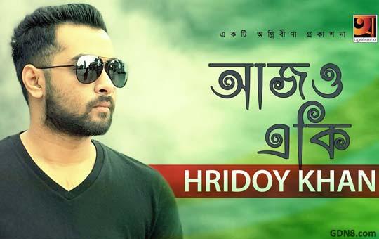 Ajo Eki - Hridoy Khan