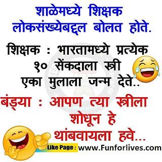 marathi jokes vinod chutkule