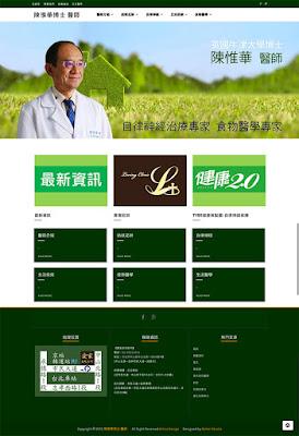 陳惟華博士