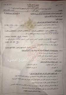 امتحان الكيمياء للشهاده الثانويه السودانيه الدور الاول 2019