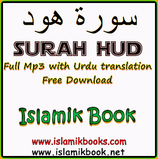 Surah Hud with Urdu and Hindi Translation Mp3 Download