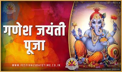 2021 गणेश जयंती पूजा तारीख व समय, 2021 गणेश जयंती त्यौहार समय सूची व कैलेंडर