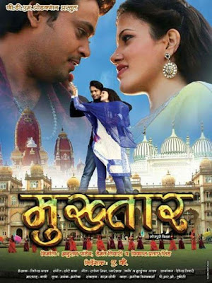 Bhojpuri film Mukhtar