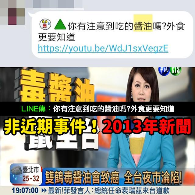 LINE 雙鶴醬油 致癌 新聞 影片 謠言