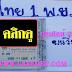 มาแล้ว...เลขเด็ดงวดนี้ 3ตัวตรงๆ หวยทำมือ สรุปไทยบารมีเหล็กไหล งวดวันที่ 1/11/61