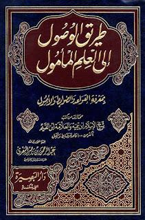 تحميل طريق الوصول إلى العلم المأمول بمعرفة القواعد والضوابط والأصول - عبد الرحمن السعدي pdf