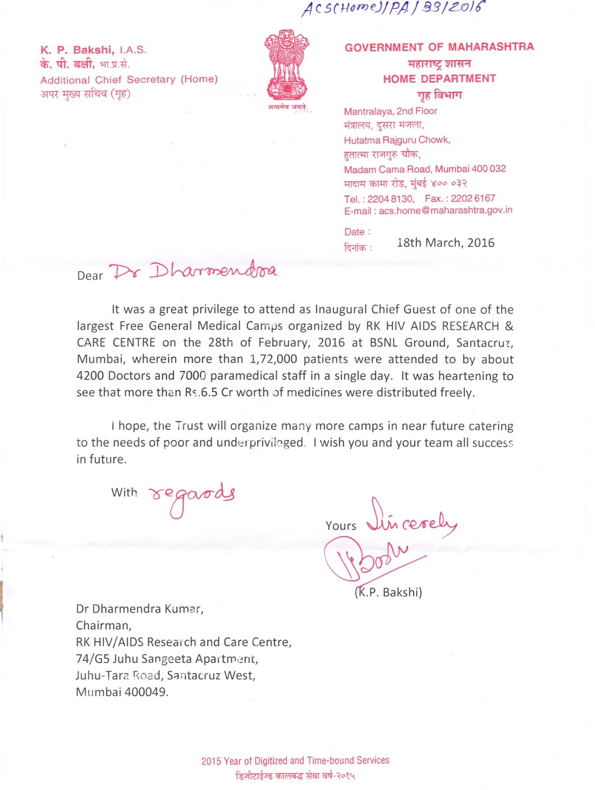 Appreciation letter to rk hiv aids research and care centre appreciation letter by shri kp bakshi ias additional chief secretary home goverment of maharashtra to rk hiv aids research and care centre for spiritdancerdesigns Images