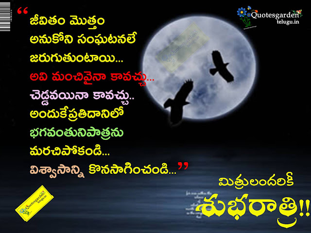Heart touching good night quotes in telugu 657