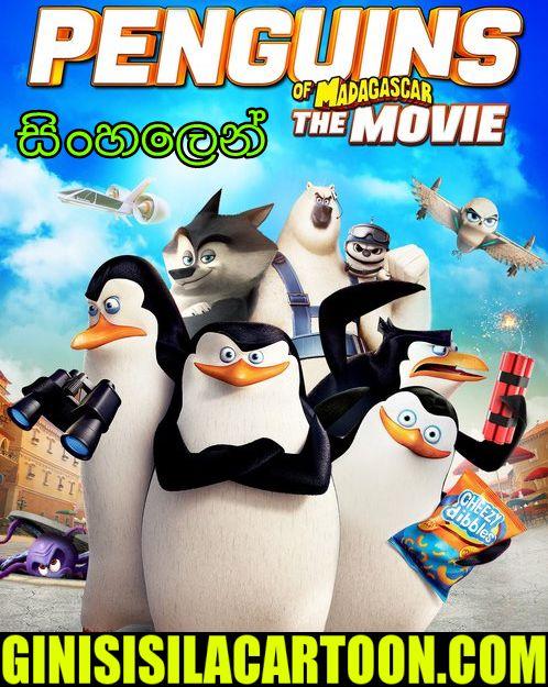 Sinhala Dubbed - Penguins of Madagascar (2014)
