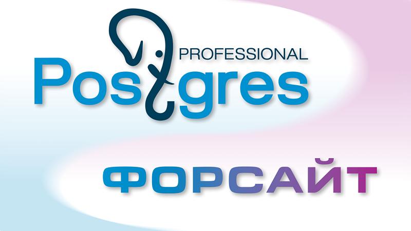 Совместимость «Форсайт. Аналитической платформы» и СУБД Postgres Pro