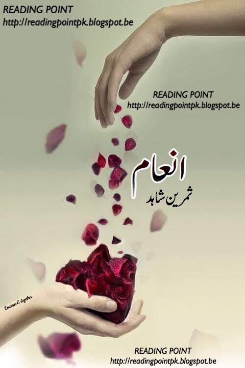 Inaam by Samreen Shahid Complete Age Difference Novel