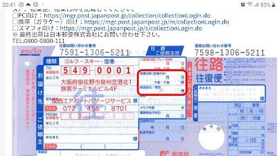 自宅から関西国際空港まで郵便局の宅配サービス
