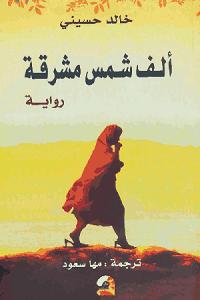 تحميل رواية ألف شمس مشرقة pdf - خالد حسيني