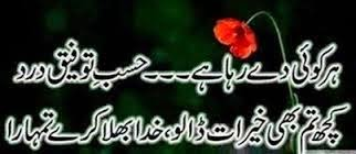 Har Koi Day Raha Hai Hasb-e-Toufeq Dard - Urdu Poetry World,Urdu Poetry,Sad Poetry,Urdu Sad Poetry,Romantic poetry,Urdu Love Poetry,Poetry In Urdu,2 Lines Poetry,Iqbal Poetry,Famous Poetry,2 line Urdu poetry,  Urdu Poetry,Poetry In Urdu,Urdu Poetry Images,Urdu Poetry sms,urdu poetry love,urdu poetry sad,urdu poetry download