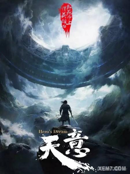 Thiên Ý Chi Tần Thiên Bảo Giám