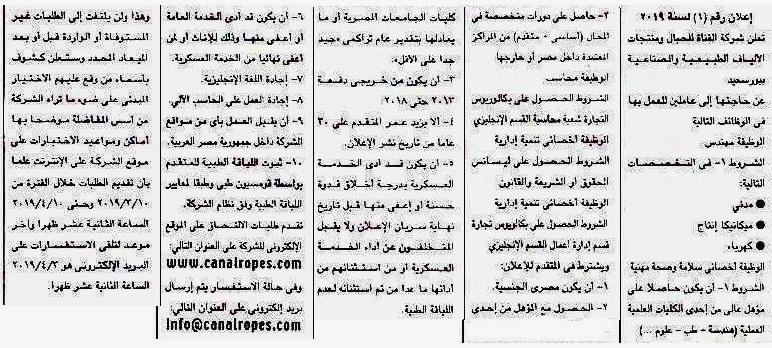 اعلان وظائف شركة القناة لخريجى طب / هندسة / علوم / تجارة / حقوق / شريعة وقانون / والتقديم حتى 10 / 4 / 2019
