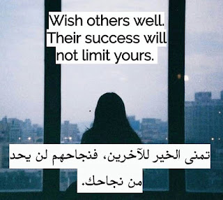 Wish others well.. their success will not limit yours.